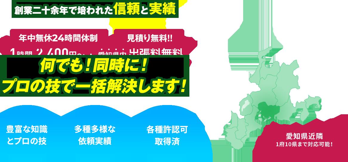 お困りごとは、愛知県の便利屋・何でも屋株式会社CGSにお任せください!