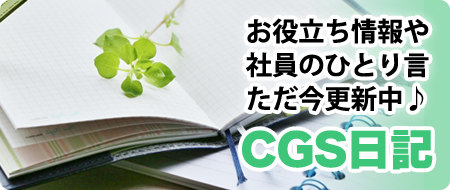 CGS日記